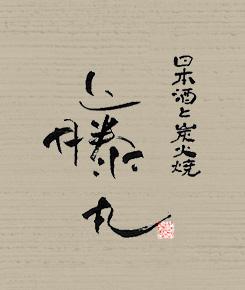 京都・伏見の和食居酒屋「日本酒と炭火焼 藤丸」